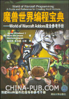 魔兽世界编程宝典--World of Warcraft Addons完全参考手册