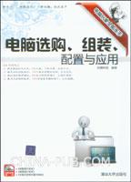 电脑选购、组装、配置与应用