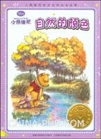 小熊维尼亲近自然绘本故事(全四册)