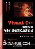 Visual C++数据采集与串口通信测控应用实战