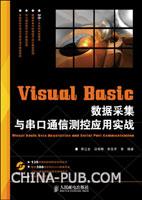 Visual Basic数据采集与串口通信测控应用实战