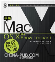 苹果Mac OS X 10.6 Sonw Leopard超级手册