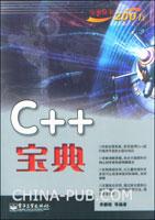 (特价书)C++宝典