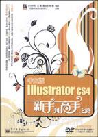 (特价书)中文版Illustrator CS4新手到高手之路