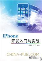 (特价书)iPhone开发入门与实战