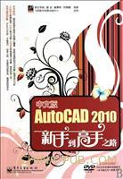 (特价书)中文版AutoCAD 2010新手到高手之路