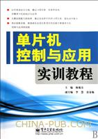 (特价书)单片机控制与应用实训教程
