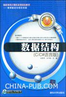 数据结构(C/C#语言版)