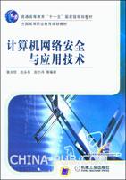 计算机网络安全与应用技术