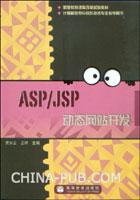 ASP/JSP动态网站开发