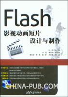 Flash影视动画短片设计与制作
