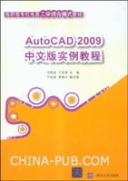 AutoCAD 2009中文版实例教程