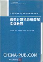 微型计算机系统装配实训教程