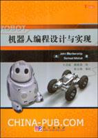 机器人编程设计与实现