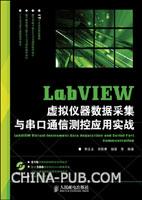 LabVIEW虚拟仪器数据采集与串口通信测控应用实践[按需印刷]