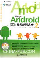 Google Android SDK开发范例大全(第2版)