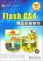 Flash CS4精品动画制作50例