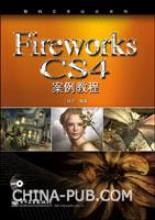 (特价书)Fireworks CS4案例教程