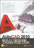 (特价书)中文版AutoCAD2010新手入门实例详解