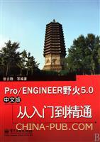 (特价书)Pro/ENGINEER野火5.0中文版从入门到精通