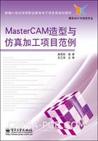 (特价书)MasterCAM造型与仿真加工项目范例