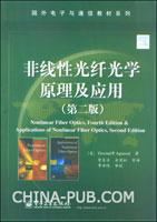 非线性光纤光学原理及应用(第二版)