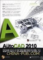 (特价书)中文版AutoCAD2010园林设计实践案例与练习