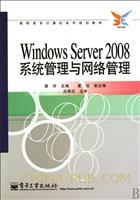 (特价书)Windows Server2008系统管理与网络管理