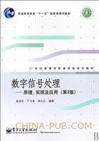 数字信号处理:原理、实现及应用(第二版)