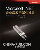 Microsoft.NET企业级应用架构设计