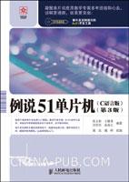 例说51单片机(C语言版.第3版)