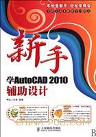 (特价书)新手学AutoCAD 2010辅助设计