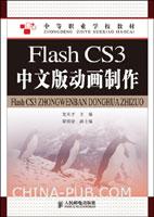 Flash CS3中文版动画制作