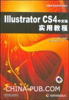 Illustrator CS4中文版实用教程