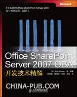 (特价书)Office SharePoint Server 2007 OBA开发技术精解
