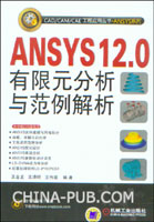 ANSYS 12.0有限元分析与范例解析