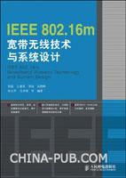IEEE 802.16m宽带无线技术与系统设计