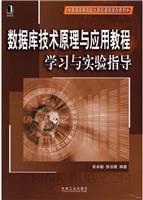 (特价书)数据库技术原理与应用教程学习与实验指导