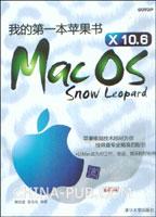 我的第一本苹果书:Mac OS X 10.6 Snow Leopard