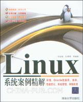 Linux系统案例精解:存储、Oracle<a href=