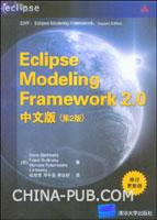 Eclipse Modeling Framework 2.0中文版(第2版)