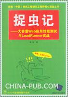 捉虫记--大容量Web应用性能测试与LoadRunner实战