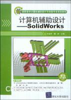 计算机辅助设计--SolidWorks
