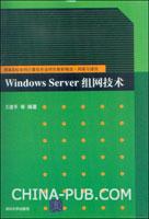 Windows Server组网技术
