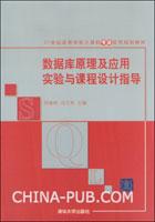 数据库原理及应用实验与课程设计指导