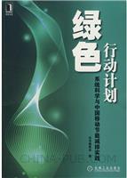 绿色行动计划:系统科学与中国移动节能减排实践[图书]