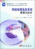 网络地理信息系统原理与技术(第二版)