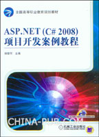 ASP.NET(C#2008)项目开发案例教程