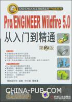 Pro/ENGINEER Wildfire 5.0从入门到精通(第2版)