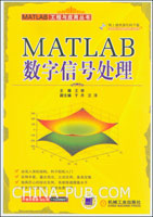 MATLAB数字信号处理